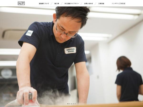 Screenshot of tosou.nishizaki.co.jp