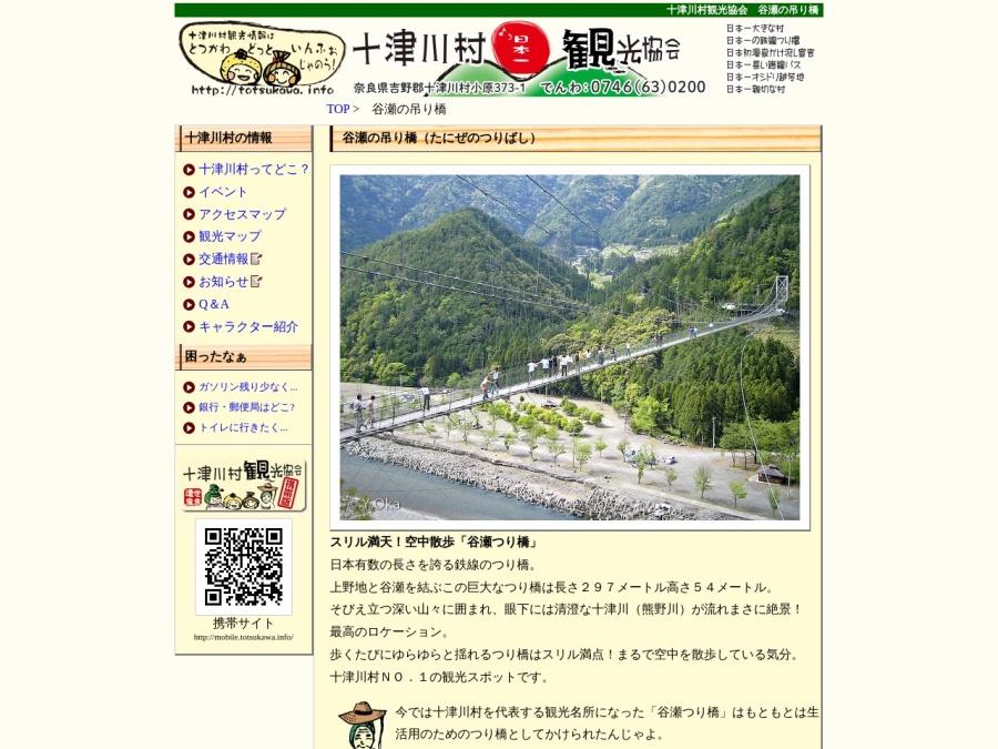 http://totsukawa.info/joho/kanko/