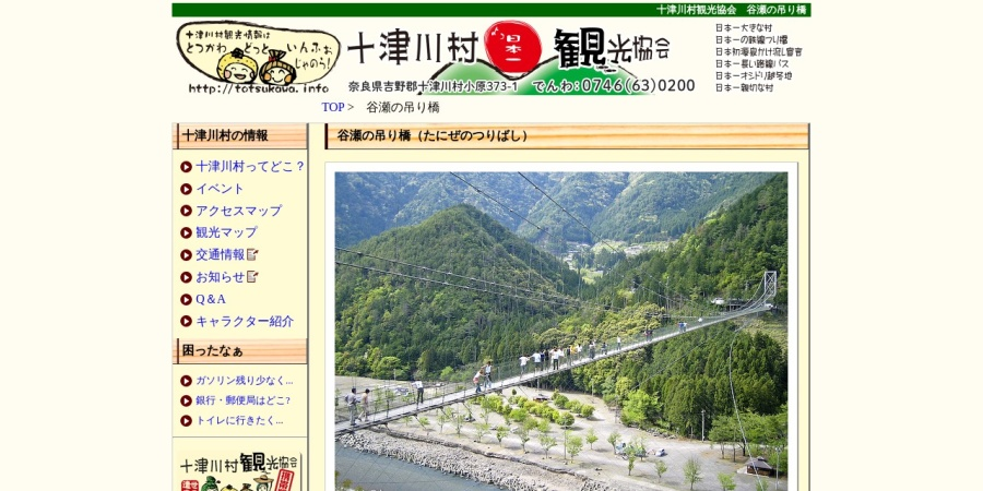 Screenshot of totsukawa.info