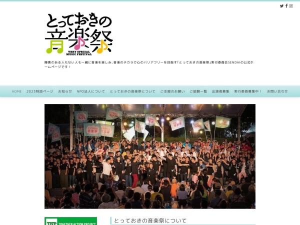 Screenshot of totteokino-ongakusai.jp