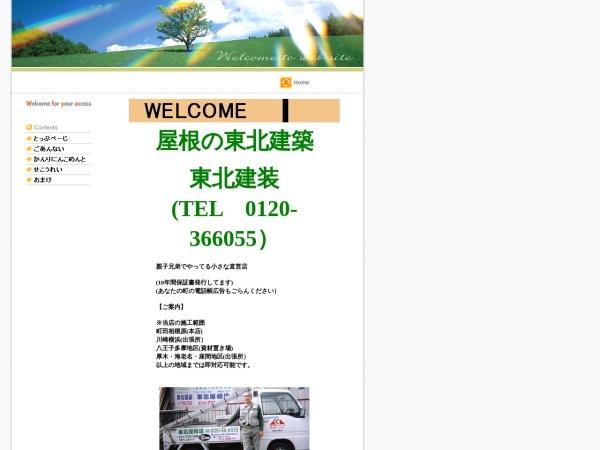 http://touhoku-yane.com/