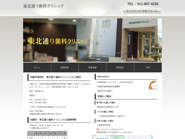 http://touhokudouridc.com/