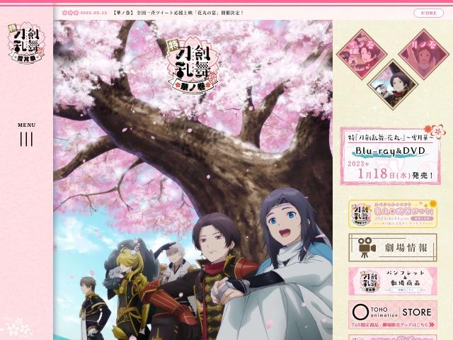 http://touken-hanamaru.jp/