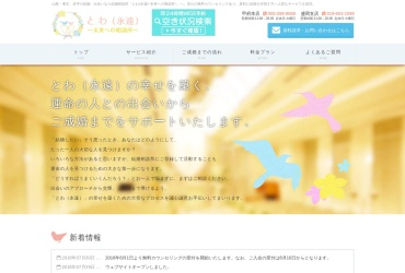 Screenshot of towa-marriage.com