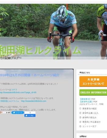 http://towadakohillclimb.blog.fc2.com/