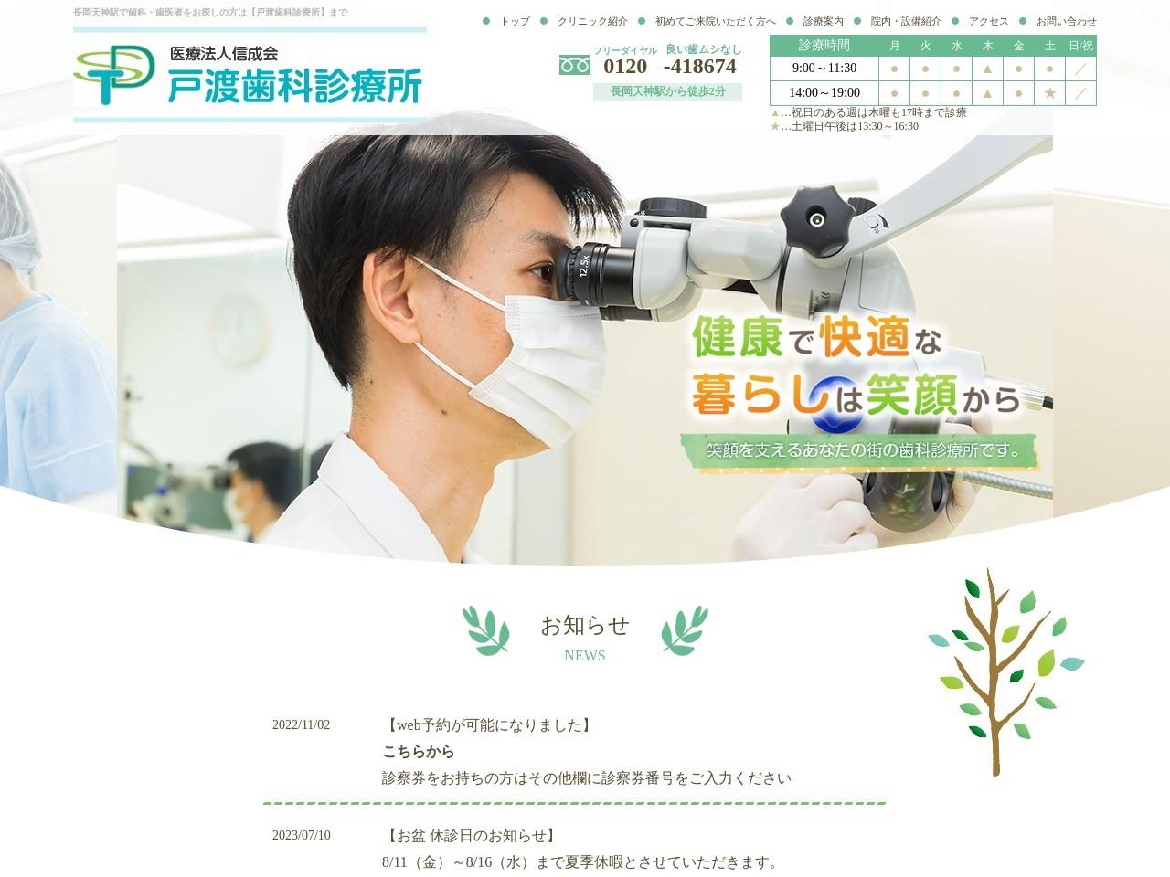 医療法人信成会  戸渡歯科診療所 (京都府長岡京市)