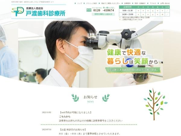 Screenshot of towatari-dental.com