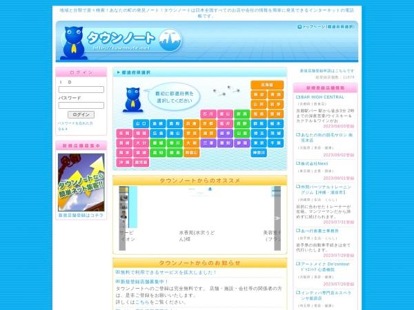 Screenshot of townnote.net