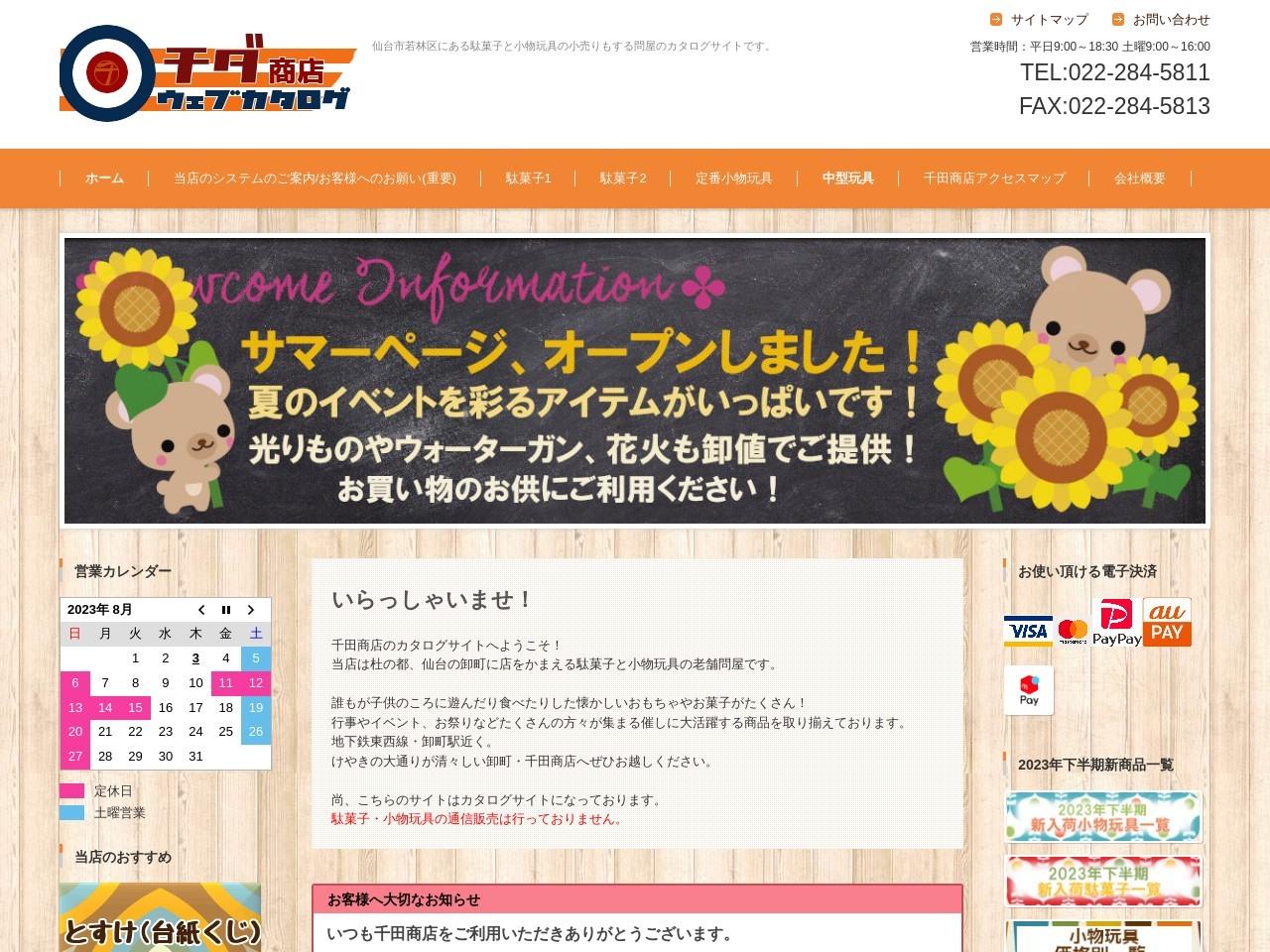 駄菓子・小物玩具卸 千田商店