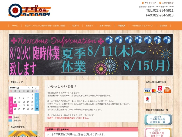 Screenshot of toy-chida.com