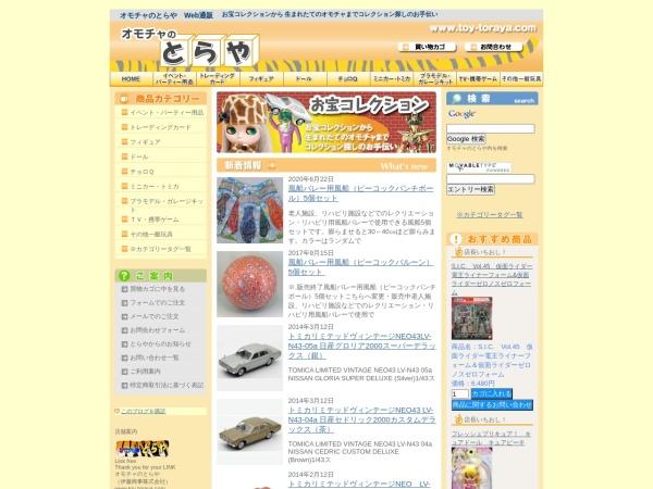 Screenshot of toy-toraya.com