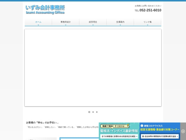 http://toyoizumi.tkcnf.com