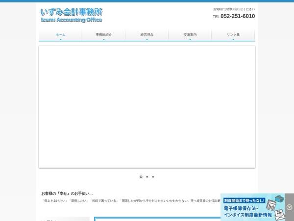 Screenshot of toyoizumi.tkcnf.com