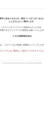 Screenshot of toyota.jp