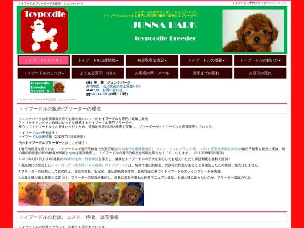 Screenshot of toypoodle.daa.jp