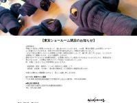 http://tozando-tokyo.com