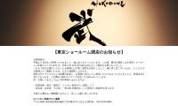 Screenshot of tozando-tokyo.com