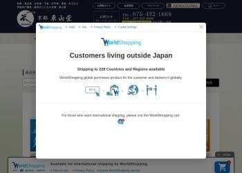 Screenshot of tozando.net