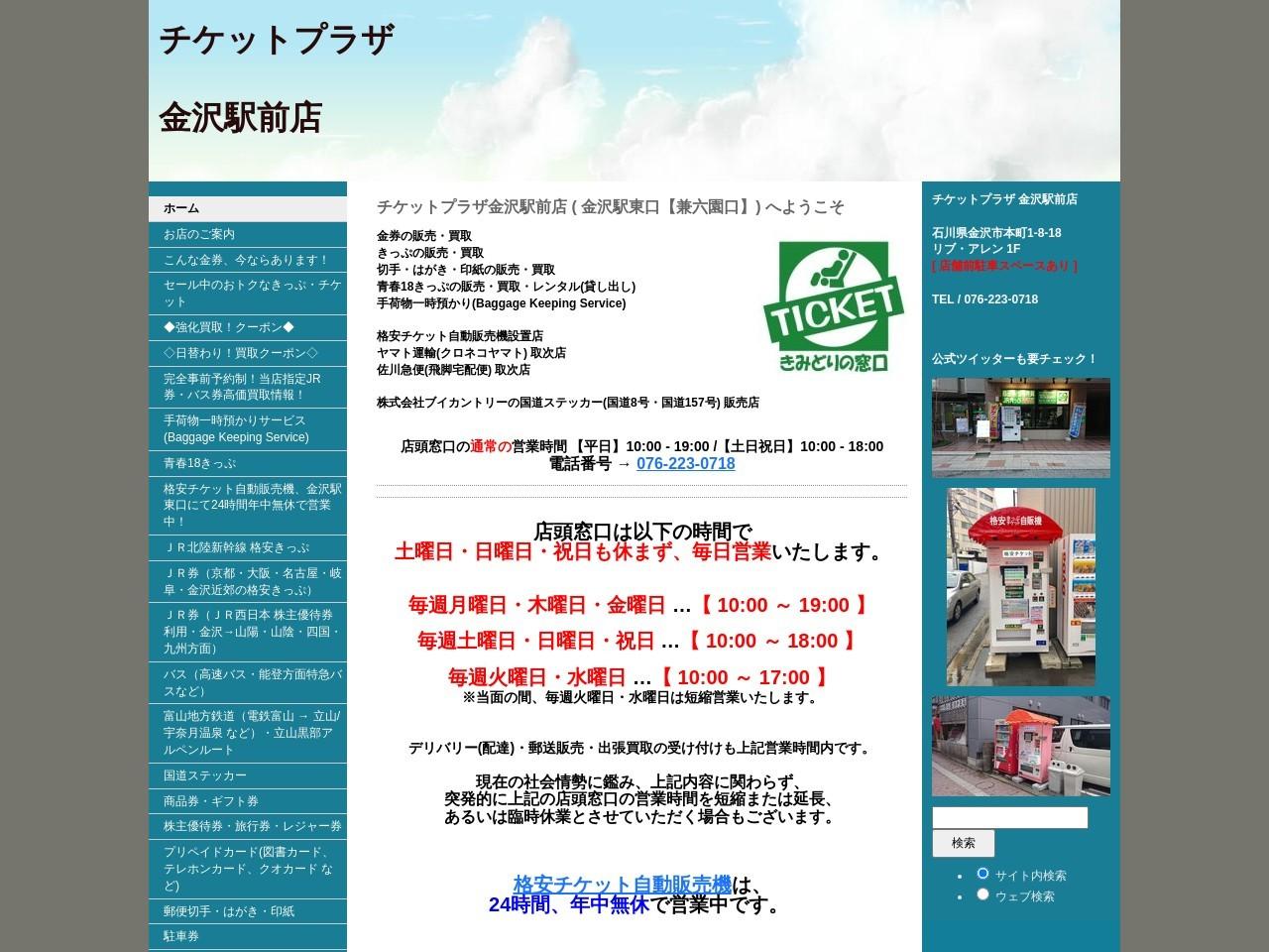 チケットプラザ金沢駅前店 - チケットプラザ金沢駅前店