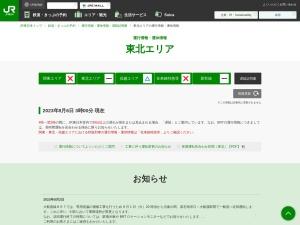 http://traininfo.jreast.co.jp/train_info/tohoku.aspx