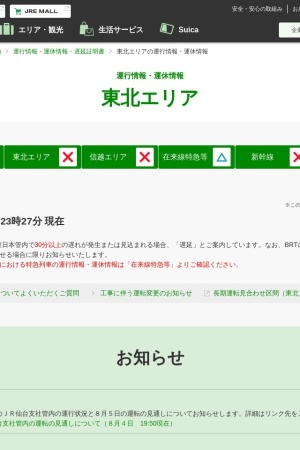 http://traininfo.jreast.co.jp/train_info/tohoku.aspx