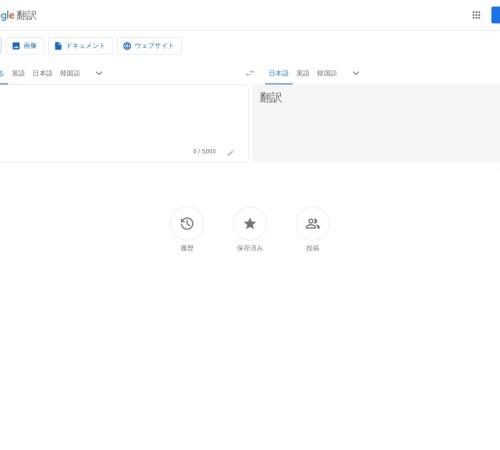 Screenshot of translate.google.co.jp