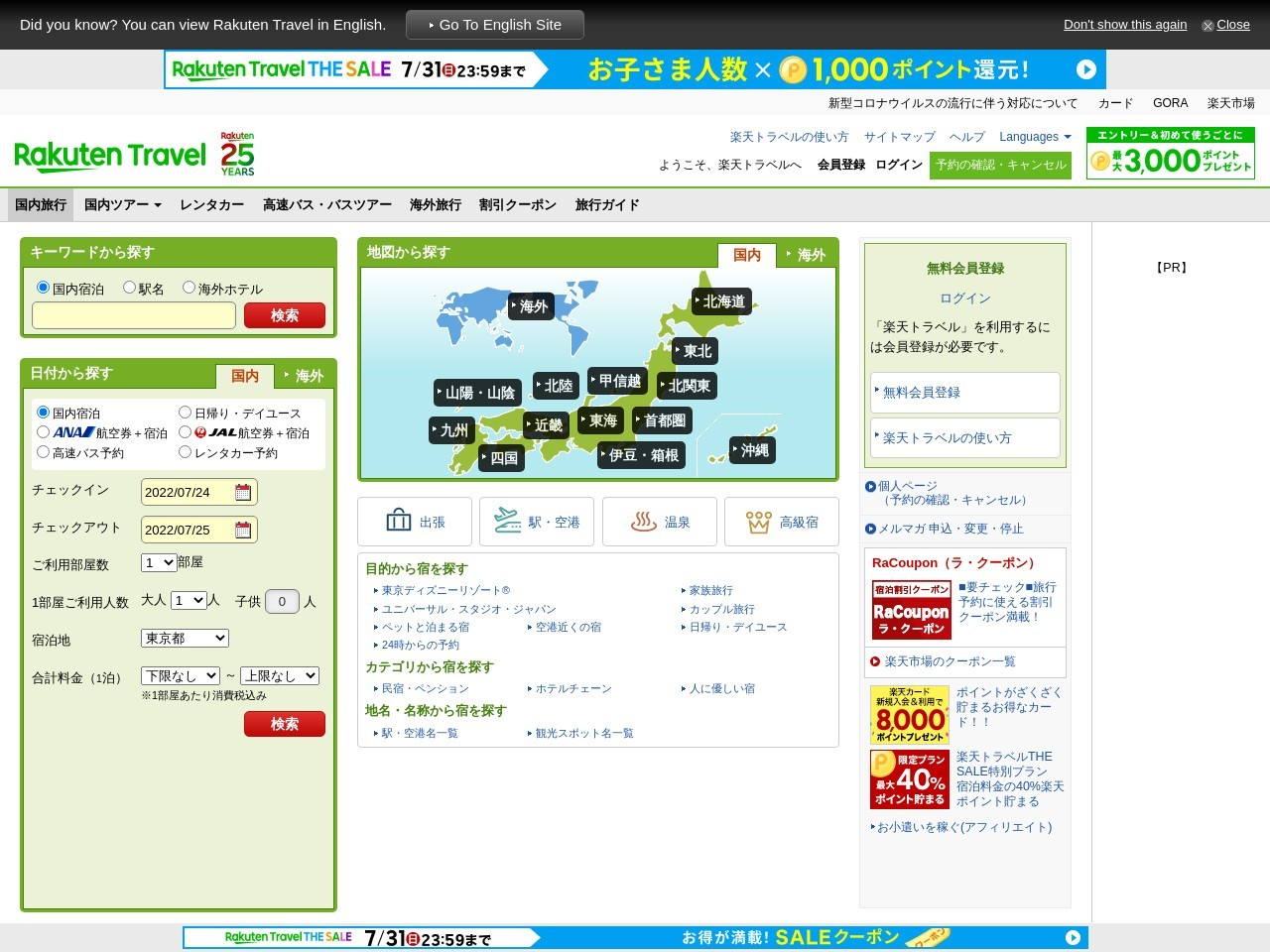http://travel.rakuten.co.jp/HOTEL/142569/142569.html