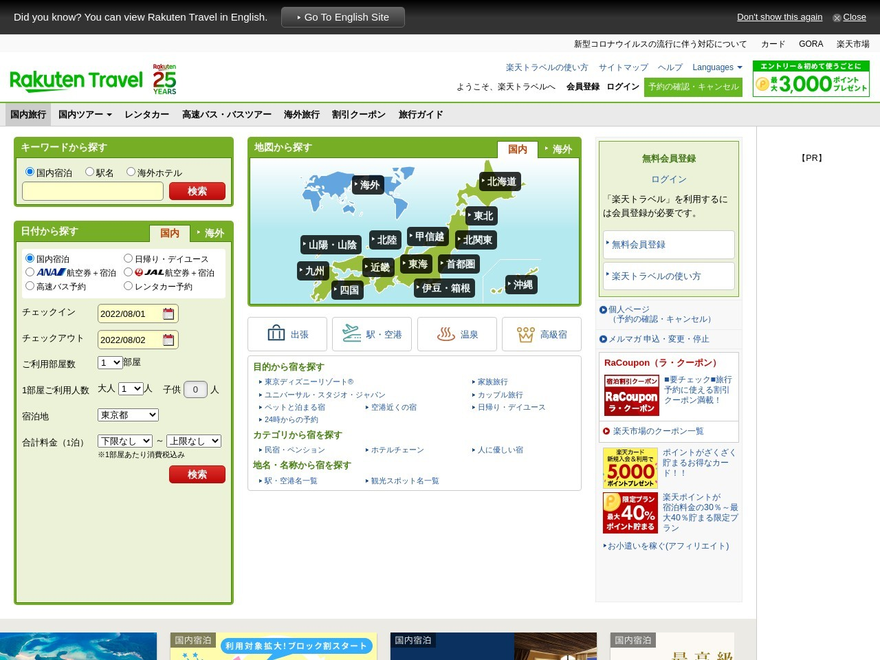 http://travel.rakuten.co.jp/HOTEL/108747/108747.html