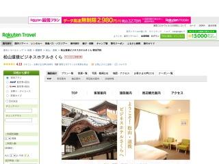 http://travel.rakuten.co.jp/HOTEL/142569/142569.html