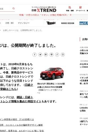 Screenshot of trendy.nikkeibp.co.jp