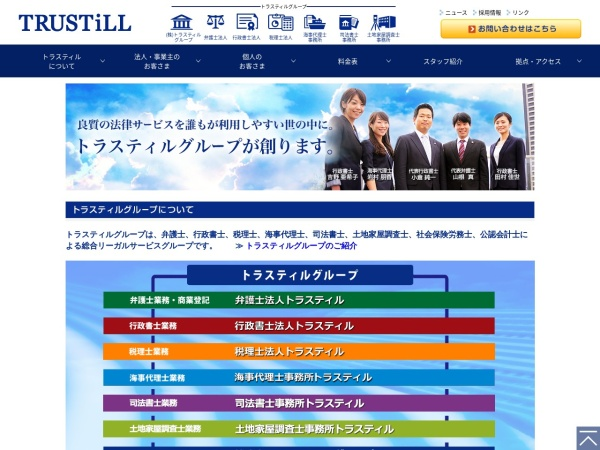 Screenshot of trustill-gr.co.jp