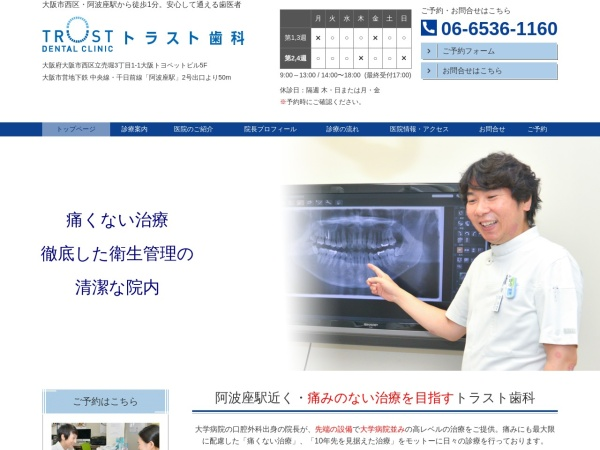 Screenshot of trustshika.com