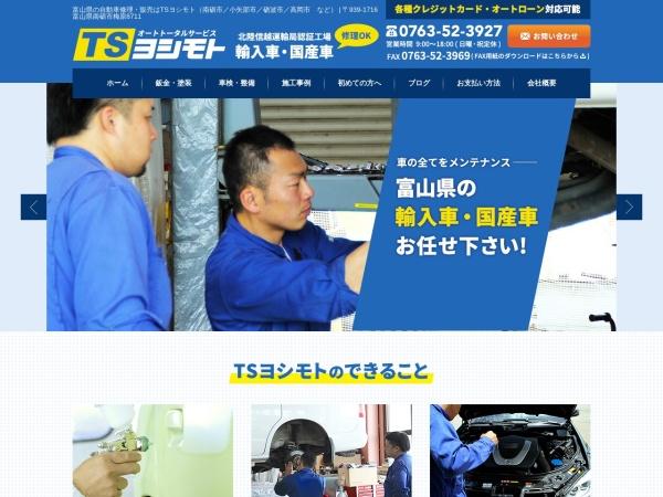 Screenshot of ts-yoshimoto.com
