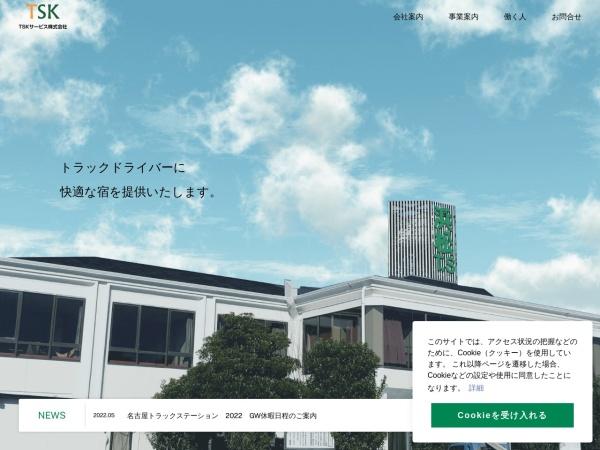 Screenshot of tsk-service.co.jp
