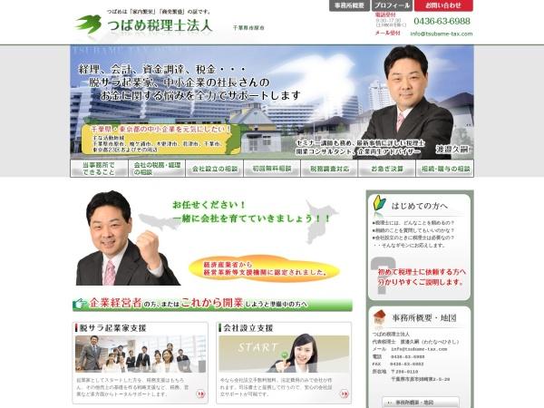 http://tsubame-tax.com