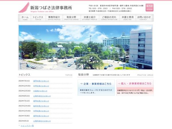 http://tsubasa-law.jp/
