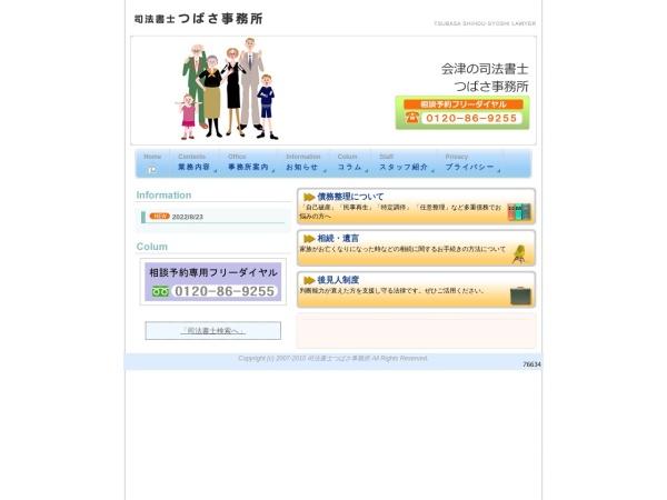 Screenshot of tsubasa-shiho.com