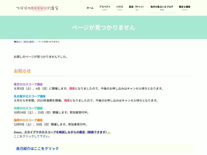 http://tsubobo.com/Astrology.html