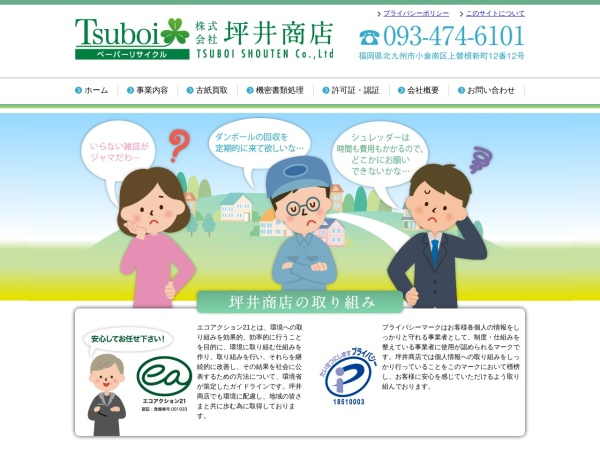 Screenshot of tsuboishoten.com