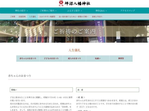 http://tsubonuma.org/jinsei/index.htm