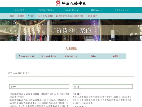 Screenshot of tsubonuma.org