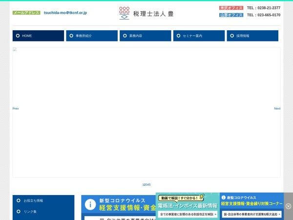 Screenshot of tsuchida-mo.tkcnf.com