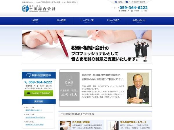 Screenshot of tsuchida-sogokaikei.com