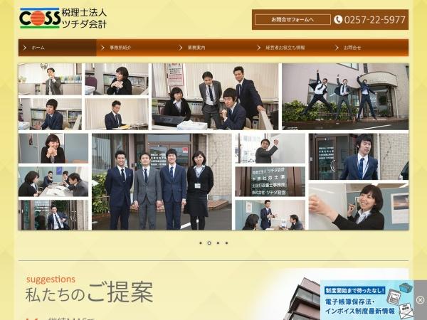 Screenshot of tsuchidakaikei-coss.tkcnf.com
