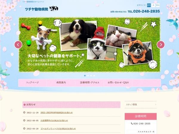 Screenshot of tsuchiya-ah.jp