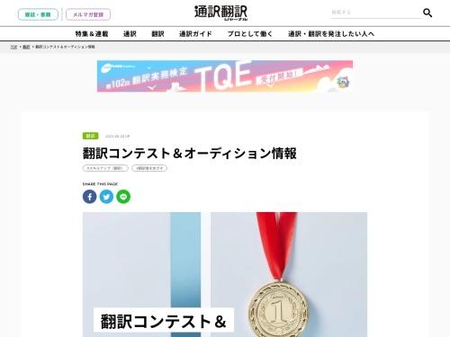 http://tsuhon.jp/contest