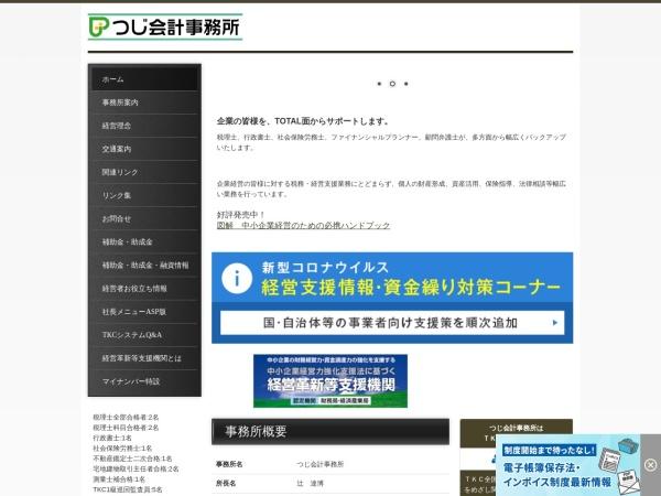Screenshot of tsujikaikei.tkcnf.com