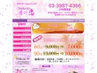http://tsukinokoi.com/index.php