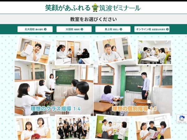 Screenshot of tsukuba-zemi.jp