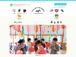 http://tsukuigaoka-yochien.com/